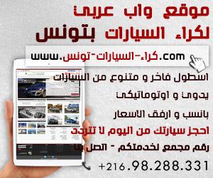 Location de voitures en Tunisie